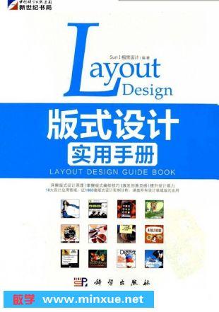 艺术 设计 设计理论 >> 详细内容       在日常生活中,版式设计应用