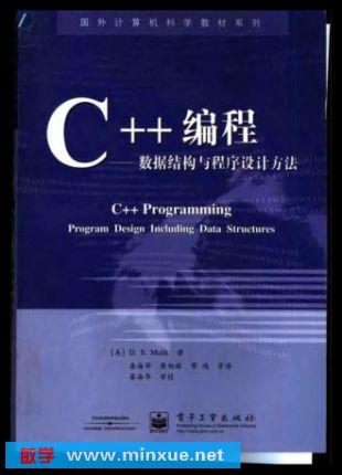 《c++编程:数据结构与程序设计方法》扫描版[pdf]